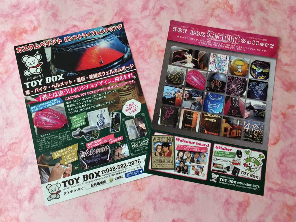 toy box a5
