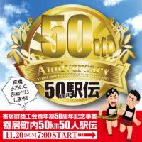 50周年駅伝